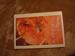 Отдается в дар «Книга о Барби»