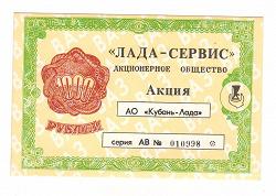 Отдается в дар «Акция АО «Лада-Сервис» «Кубань-Лада» 1000 рублей.»