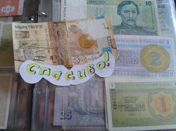Отдается в дар «Банкноты, купюры»