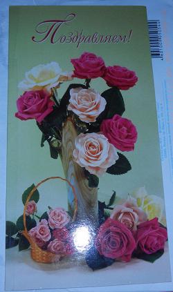 Отдается в дар «Поздравительная открытка»