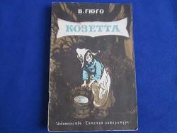 Отдается в дар «Книга: Козетта. Виктор Гюго»