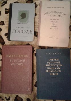Отдается в дар «Старые книги по литературоведению»
