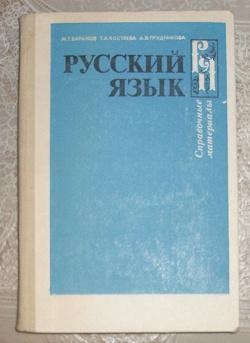 Отдается в дар «Справочный материалы по русскому языку»