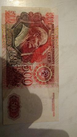 Отдается в дар «500 рублей СССР»