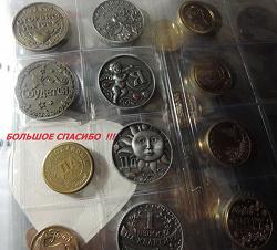 Отдается в дар «Монета-подкидыш»