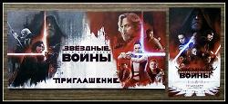 Отдается в дар «пригласительный билет с предпремьерного показа Star Wars-8»