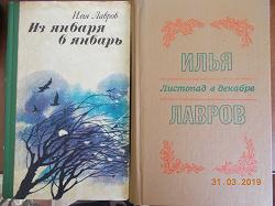 Отдается в дар «Книжки. И.Лавров.»