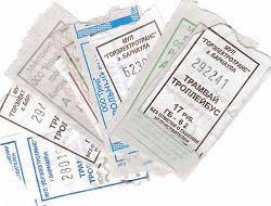 Отдается в дар «Билетики автобусные»