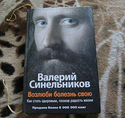 Отдается в дар «Валерий Синельников «возлюби болезнь свою» книга»