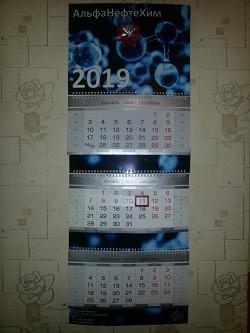 Отдается в дар «Календарь квартальный на 2019г.»
