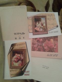 Отдается в дар «Тетради для НОТ»