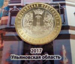 Отдается в дар «10 рублей Ульяновская область»