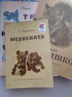 Отдается в дар «Чарушин «Медвежата»»