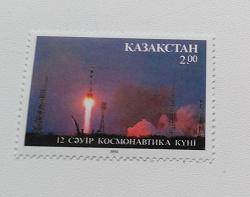 Отдается в дар «День космонавтики. Казахстан 1994. MNH.»