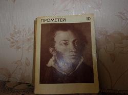 Отдается в дар «Альманах о А.С.Пушкине»