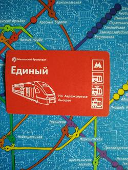 Отдается в дар «Проездной московского метро»
