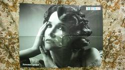 Отдается в дар «Постер Н. Орейро»