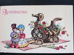 Отдается в дар «Чистые открытки СССР «С Днем Свадьбы», «Приглашение»»