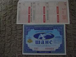 Отдается в дар «Лотерейный билет.»