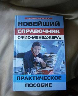 Отдается в дар «Новейший справочник офис-менеджера»