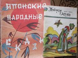 Отдается в дар «книжки- сказки»