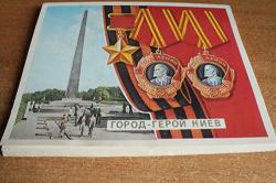 Отдается в дар «Набор открыток «Город- герой Киев», 1980»