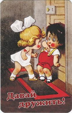 Отдается в дар «Почтовая карточка изд-ва «Даринчи»»