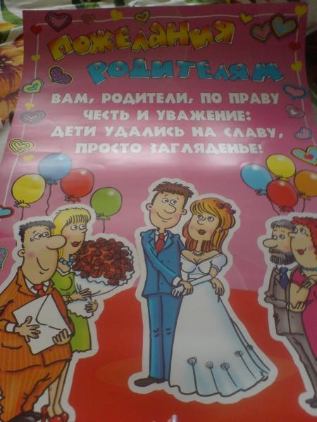 поэт, поздравить со свадьбой отца жениха кого