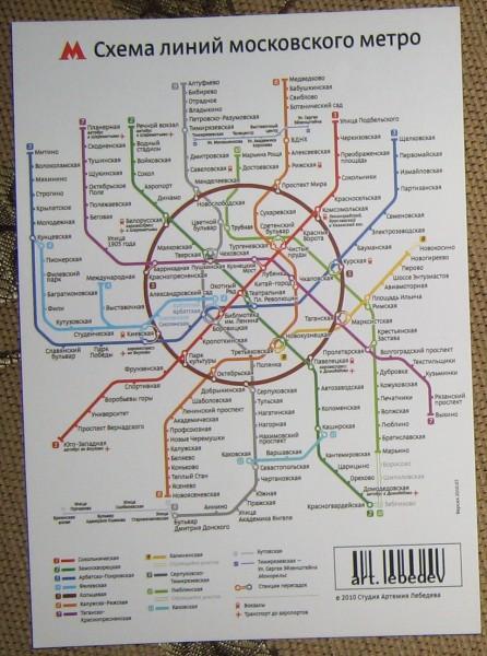 открытка схема метро новогодние