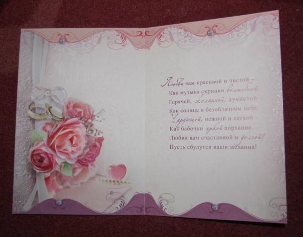 Как красиво подписать открытку на свадьбу подруге