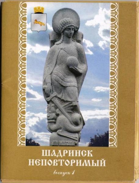 открытки с шадринском популярных украшений