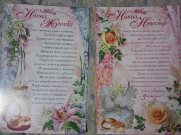 поздравления от подружки жениху и невесте процессе подготовки торжеству