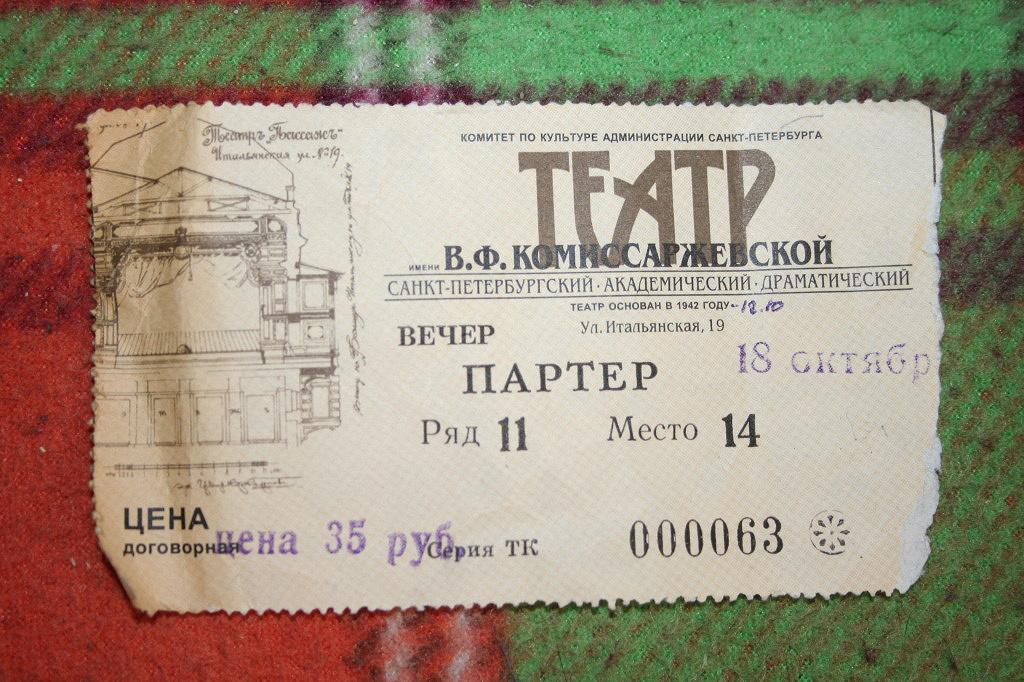 Поздравления к билетам в театр