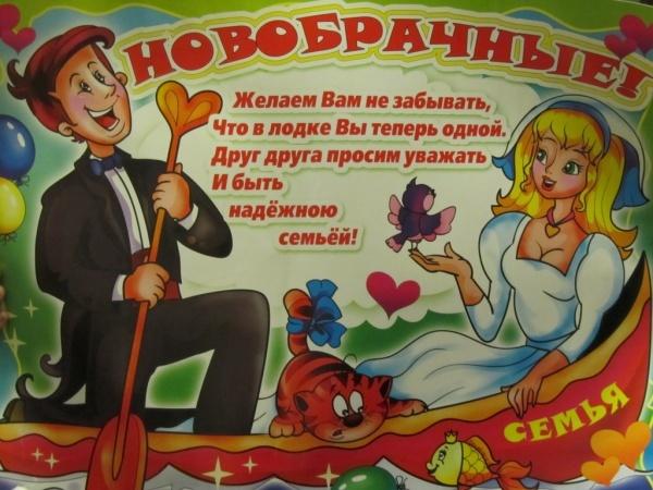 Прикольные поздравления к подаркам ко дню свадьбы