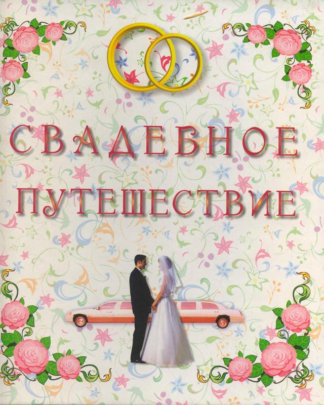 Подарок свадебное путешествие поздравление родителей