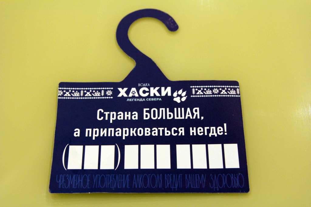 Табличка в машину с номером телефона картинки