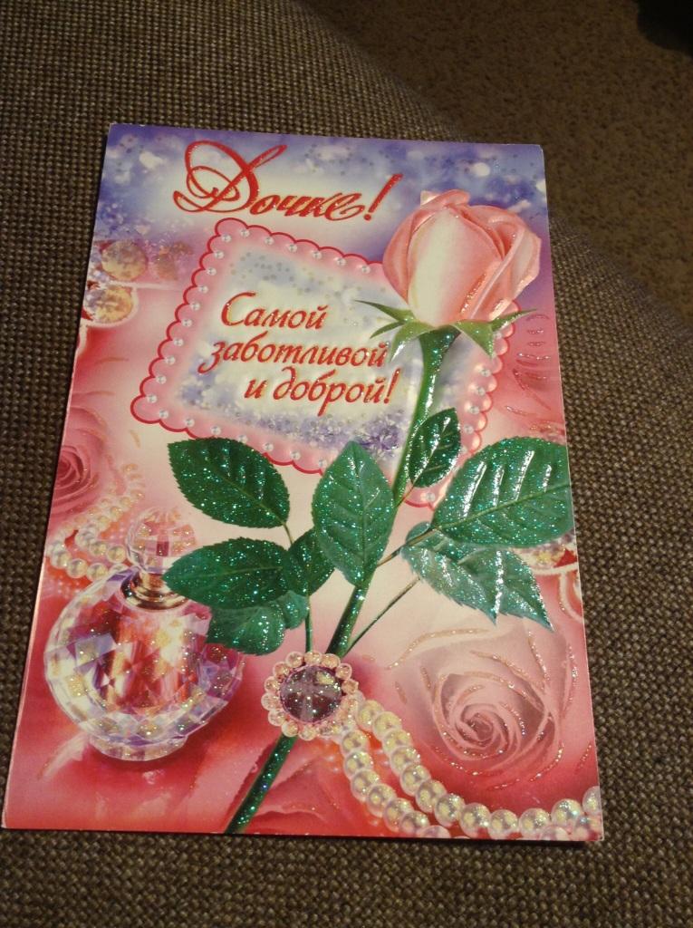 сих пор флэш открытки для дочери отзывами, фотографиями, характеристиками