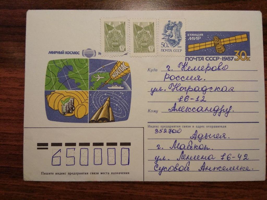 Сколько марок на письмо с открыткой