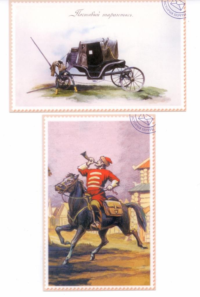 открытки история почты россии ещё