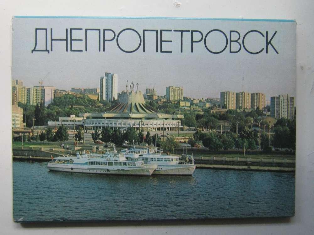 открытки город днепропетровск территории