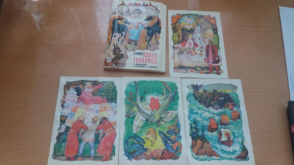 Увидеть открытки, кочергин н конек-горбунок набор открыток