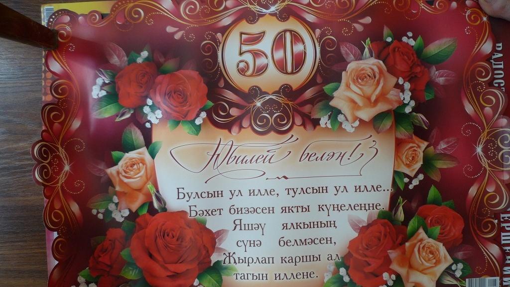Прикольные, открытка с 50 летием женщине на татарском языке