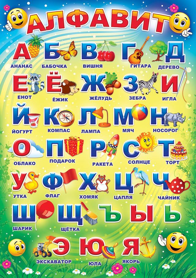 Смотреть картинки азбука