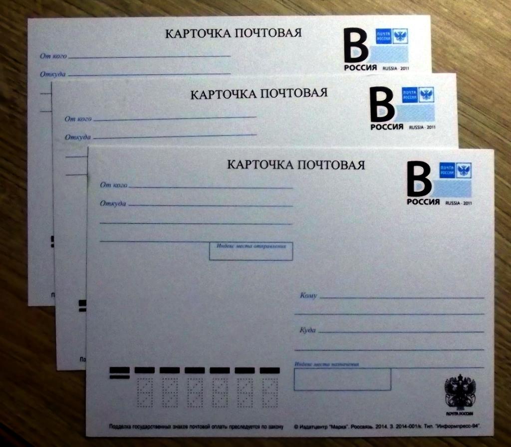 Требования к почтовым открыткам