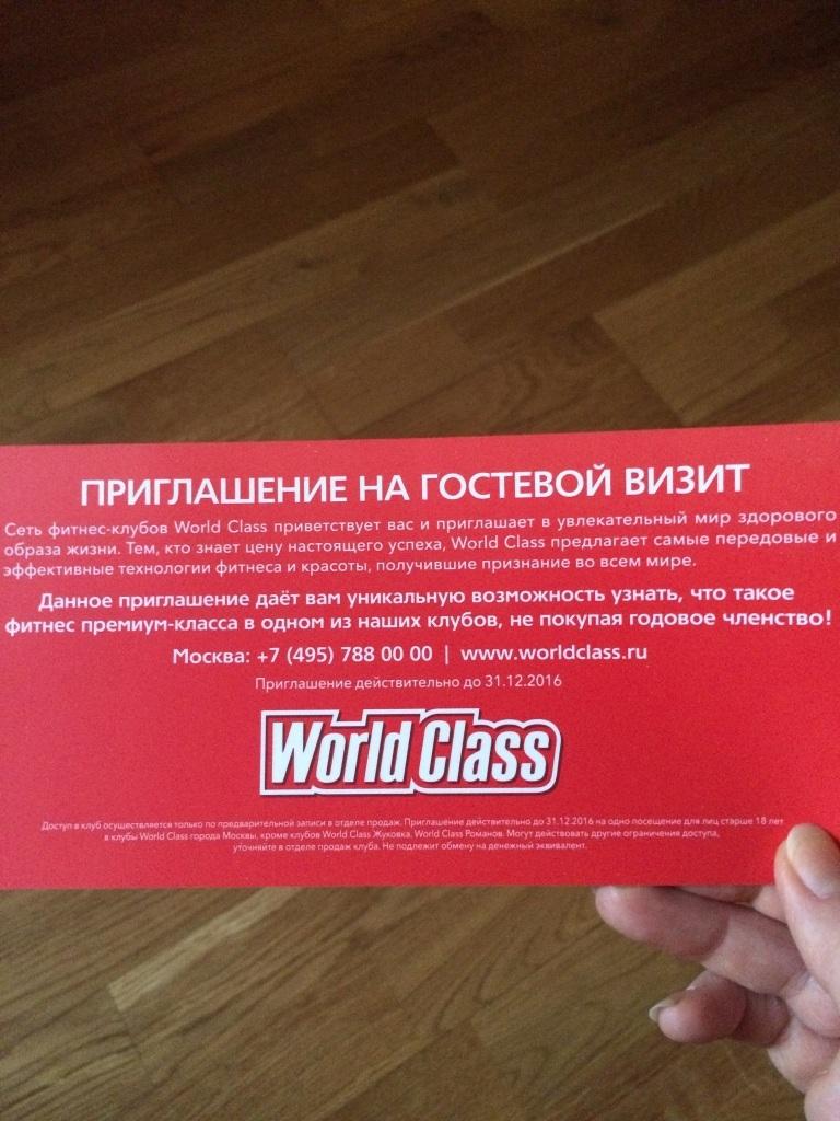 гостевой визит фитнес клуба москва