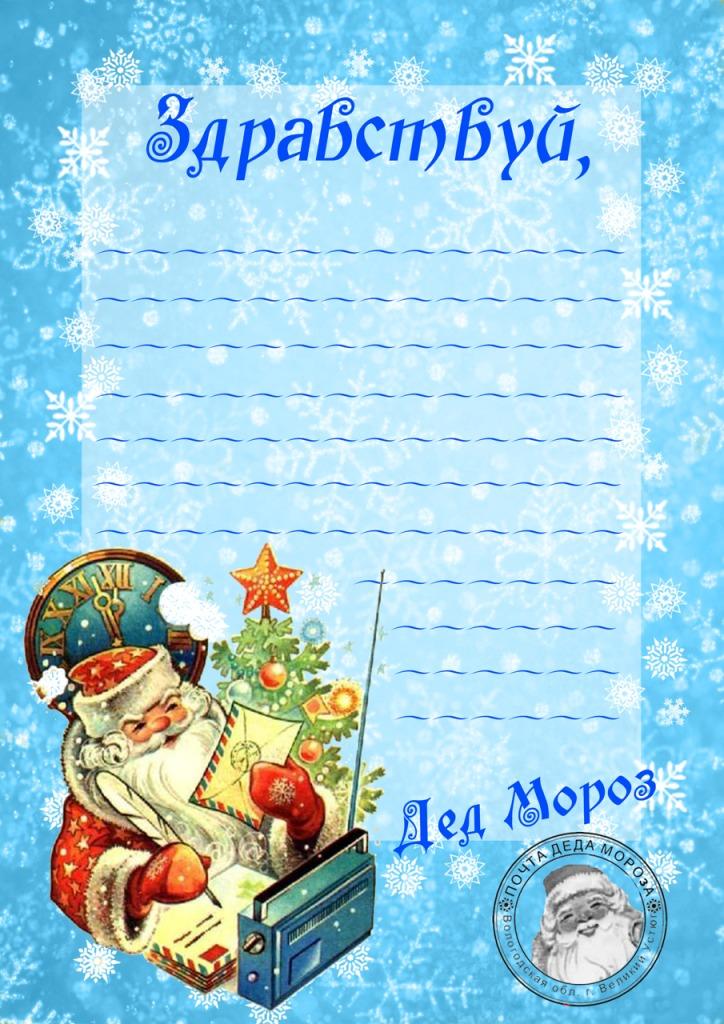 картинки письмо от деда мороза образец венгеркой мангалицы