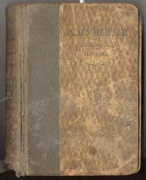 томик пушкина картинки для течение трех
