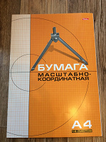 Отдается в дар Бумага (миллиметровая) масштабно-координатная А4