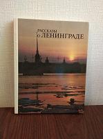Отдается в дар Книга о Ленинграде.