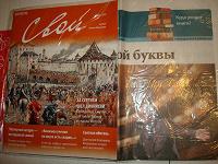 Отдается в дар Журнал Свой Газета Культура